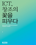 ETRI 2013 Technology Report 표지 [이미지]